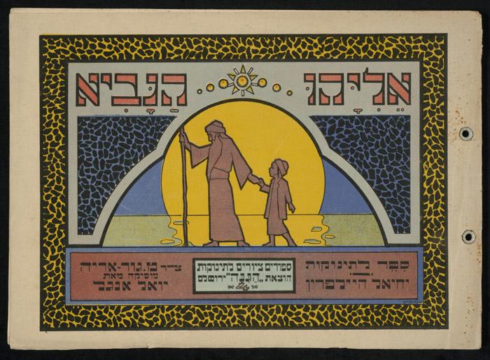 Eliyahu_Ha-Navi_(Elijah_the_Prophet)