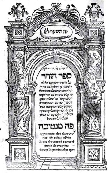 על הקשר שבין השואה לספר הזהר