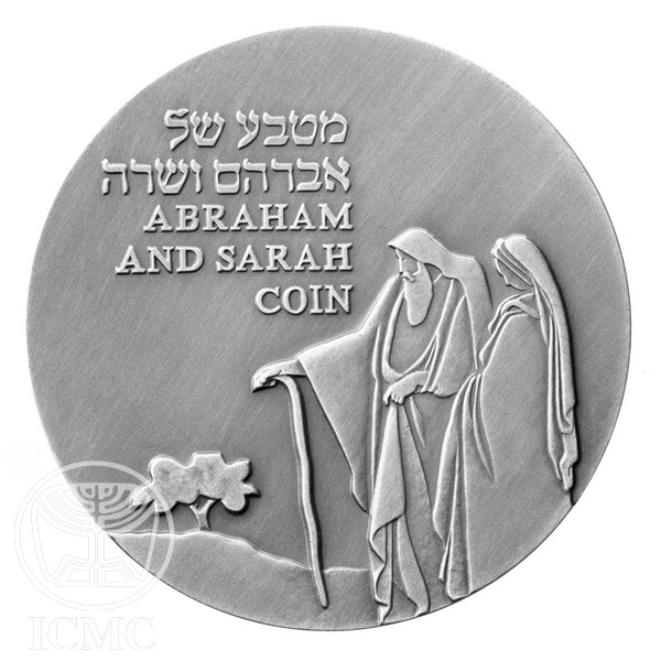"""""""איזהו מטבע של אברהם אבינו זקן וזקינה מצד אחד ובחור ובתולה מצד אחר""""."""